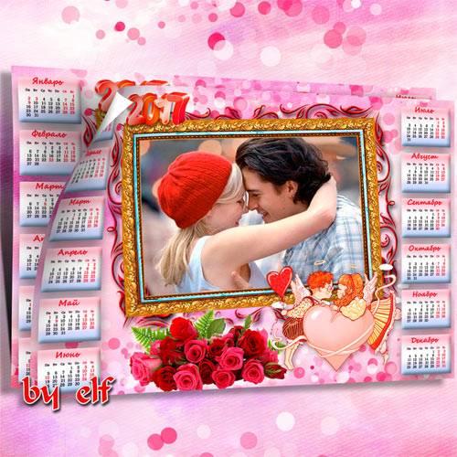 Романтический календарь на 2017 год для фото - Любовь глубокой нежности пол ...