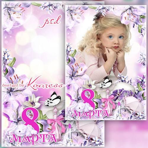 Рамка для портретных фото девочек - Маленькая леди