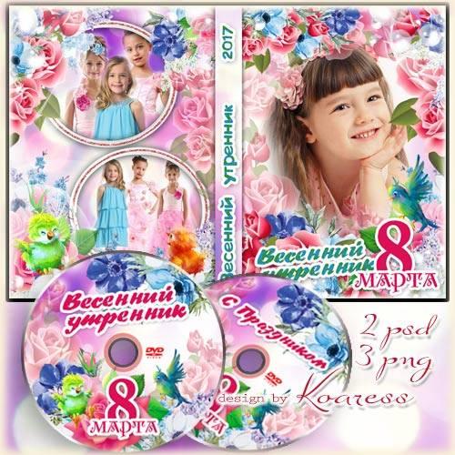 Обложка и задувка для dvd диска с детским видео - С праздником весенним, с  ...