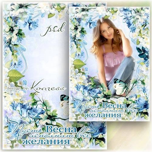 Праздничная женская фоторамка - Пусть счастье принесет весна