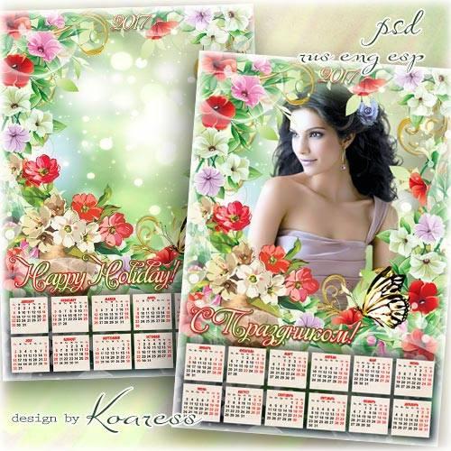 Праздничный цветочный календарь с рамкой на 2017 год - Мы вам желаем море с ...