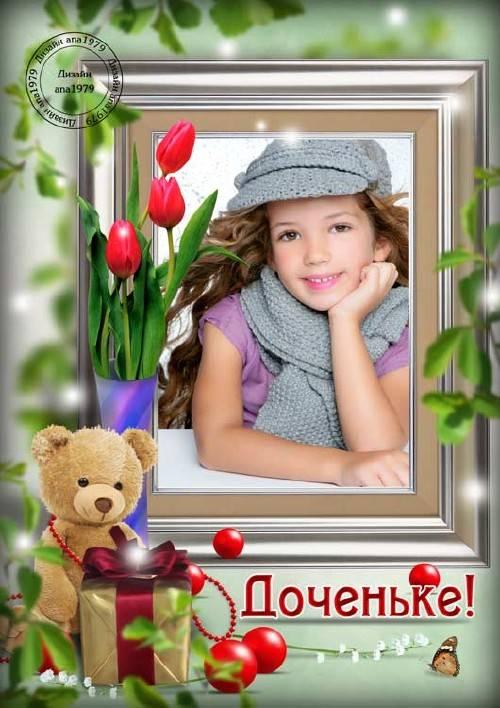 Рамка для фотошопа - Любимой доченьке