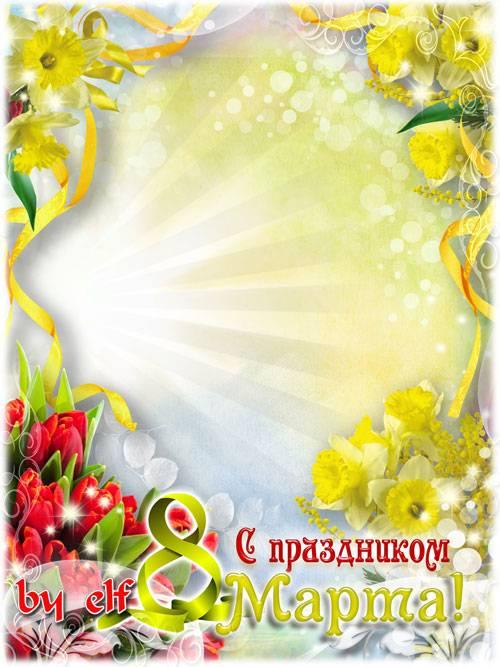 Поздравительная рамка для фотографий к 8 Марта с красными тюльпанами и нарц ...