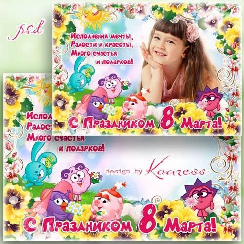 Праздничная детская рамка с 8 Марта со смешариками - С Праздником 8 Марта