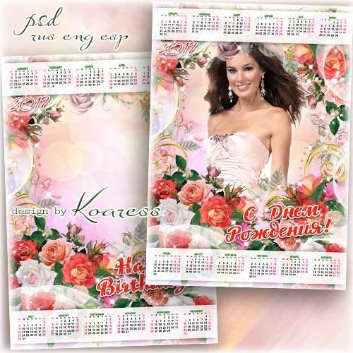Праздничный календарь с рамкой на 2017 год - В твой праздник эти розы для т ...