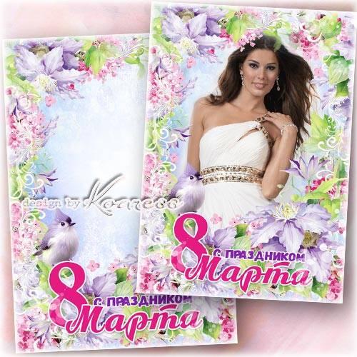 Женская праздничная рамка для фотошопа к 8 Марта - Ты как солнышко весеннее
