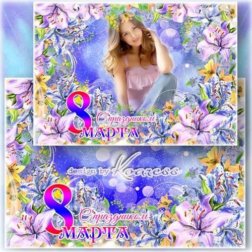 Рамка для фотошопа - Самой милой девушке в день 8 Марта