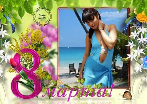 Поздравительная рамка с 8 марта – Дарите девушкам цветы