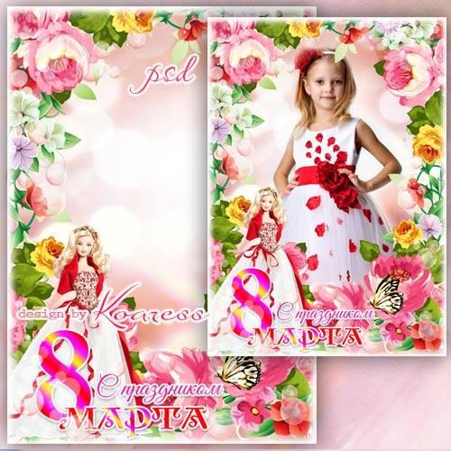 Рамка для портретных фото к 8 Марта - Девчонки, это праздник ваш