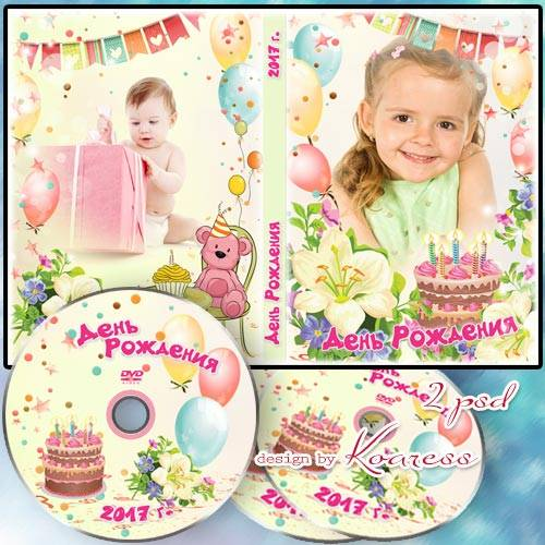 Детская обложка и задувка для диска с вырезами для фото - Мой веселый День  ...