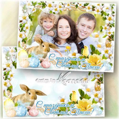 Весенняя праздничная рамка для фотошопа - С праздником Светлой Пасхи