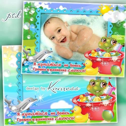Детская рамка для фото малышей - Я купаться не боюсь