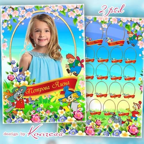 Виньетка и рамка для детского сада - Садик любимый, без нас не скучай