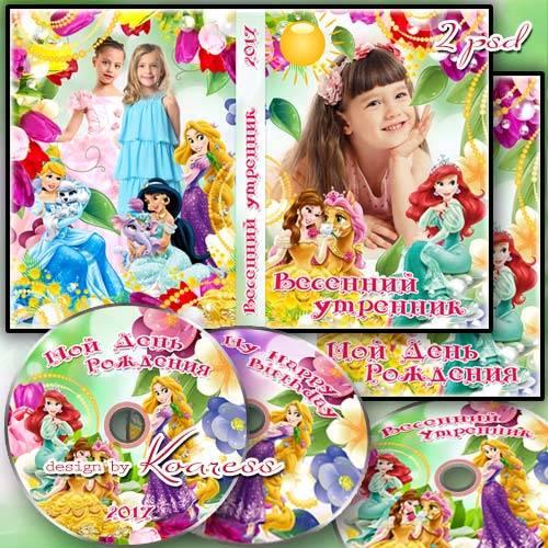 Детская обложка и задувка для диска с рамками для фото и принцессами Диснея