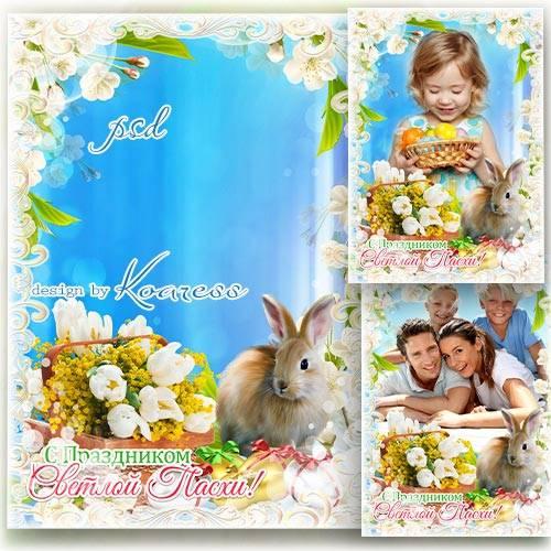 Пасхальная рамка для фотошопа - В светлый праздник Воскресенья счастье пуст ...