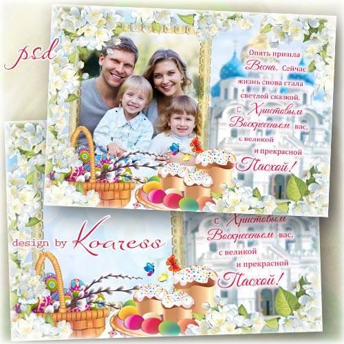 Пасхальная фоторамка - С Христовым Воскресеньем вас