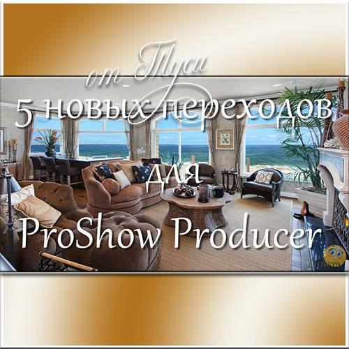 5 оригинальных переходов для ProShow Producer