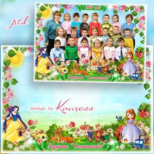 Детская рамка для фото группы - Милый садик, самый лучший