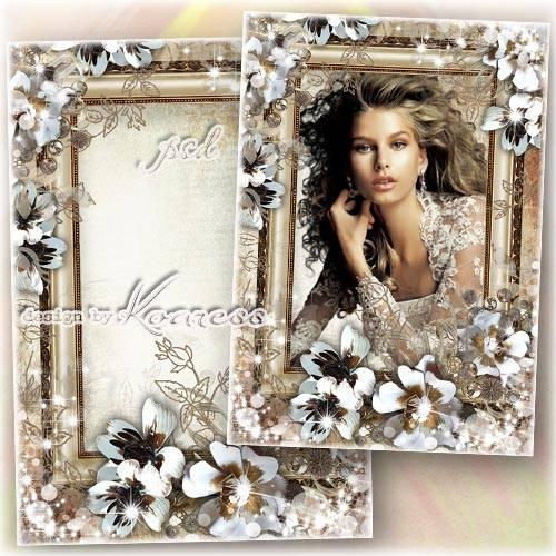 Романтическая винтажная женская рамка для фото - Очаровательный портрет