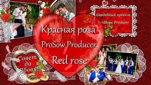 Проект для ProShow Producer - Красная роза