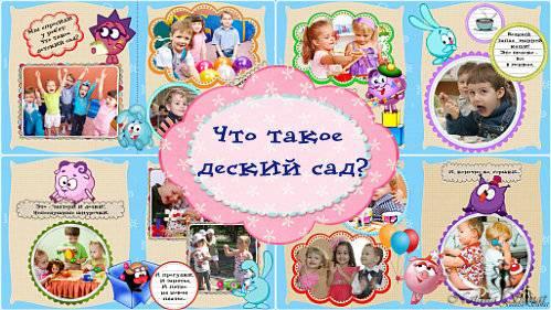 Проект для ProShow Producer - Что такое детский сад?