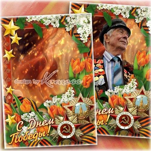 Праздничная открытка с вырезом для фото - С Днем Победы