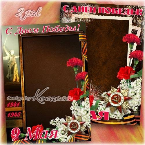 2 многослойные праздничные открытки-рамки для фотошопа - С Днем Победы