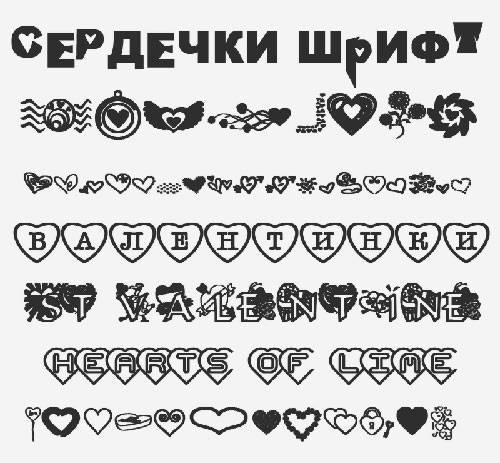 Набор романтических шрифтов и символов