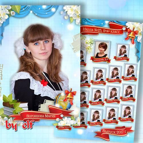 Виньетка и рамка для портретов школьников - Выпускники