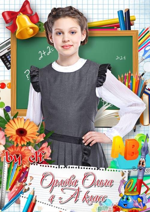 Рамка выпускникам начальной школы - Любимая школа