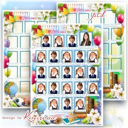 Детская школьная виньетка - День последнего звонка, в небе шарики летят