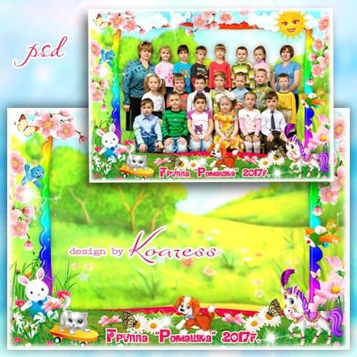 Фоторамка для фото группы в детском саду - Снова лето наступило