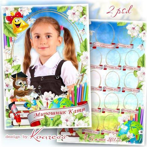 Детская виньетка и рамка для школы - Год учебный пролетел, ждут теперь кани ...