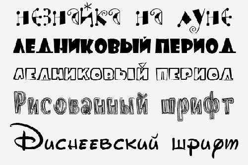 Набор кириллических шрифтов из мультфильмов