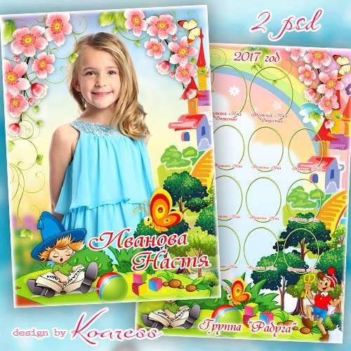 Детская виньетка и рамка для детского портрета - Первый в жизни выпускной