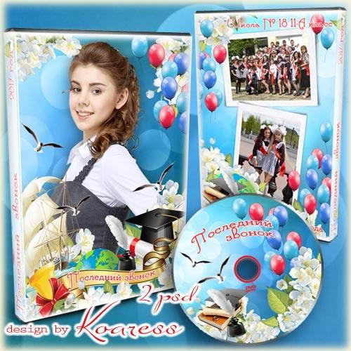 Обложка и задувка dvd для школьного видео с последнего звонка