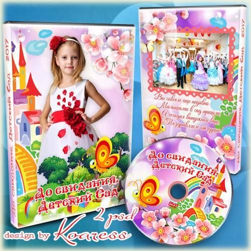 Обложка с вырезами для фото и задувка для видео диска выпускного в детском  ...