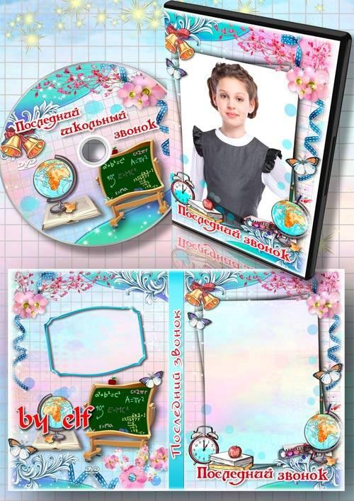 Обложка и задувка dvd для школьного видео - Прозвенел звонок последний, пра ...