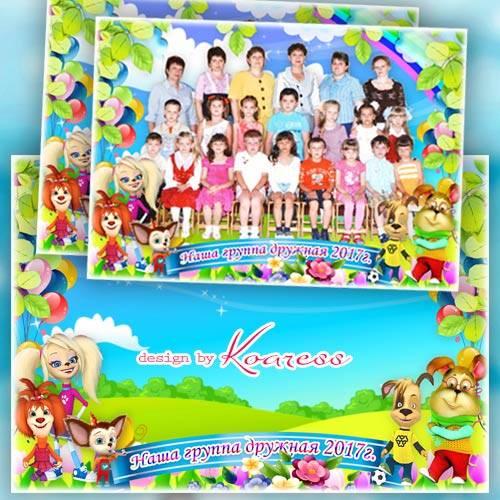 Детская фоторамка для фото группы героями мультфильма Барбоскины - Наша гру ...