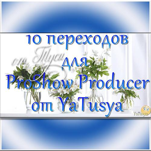 10 новых переходов для ProShow Producer