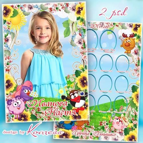 Детская виньетка и портретная рамка детского сада  со смашариками- Я и мои  ...