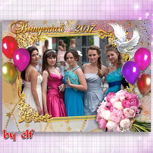 Рамка для фото - Выпускной 2017