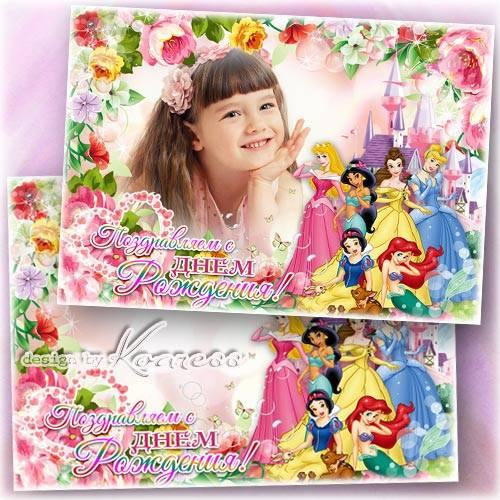 Поздравительная детская рамка для фото с принцессами Диснея - С Днем Рожден ...