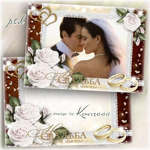 Рамка для фото жениха и невесты - Вместе навсегда