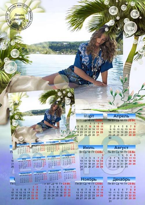 Календарь для фотошопа – Шум волны
