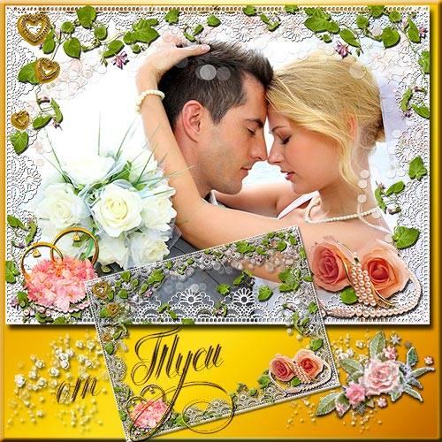 Рамка для свадебных фото - Совет да любовь