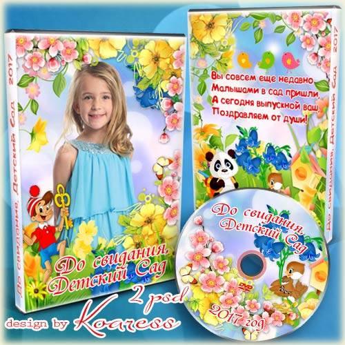 Обложка и задувка для диска с детским видео - Мы почти что первоклашки
