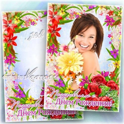 Праздничнаая открытка с фоторамкой - С Днем Рождения поздравляем