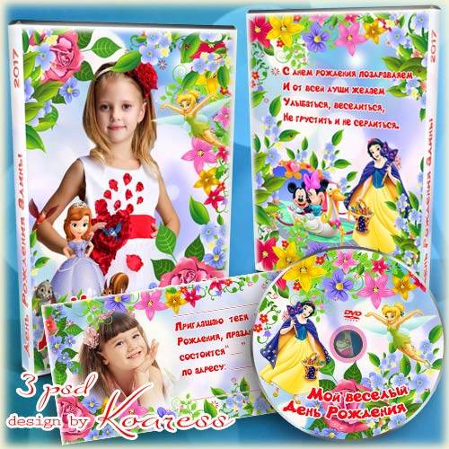 Детский набор для Дня Рождения- обложка, задувка для диска с видео и пригла ...