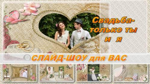 Проект для ProShow Producer -  Свадьба, только ты и я